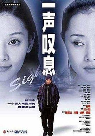 Sigh (film) - Image: Sigh 2000