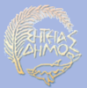 Official seal of Sitia