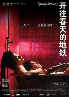 <i>Spring Subway</i> 2002 film by Zhang Yibai