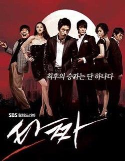 Tazza (2008)