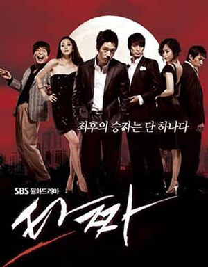 Tazza (TV series) - Promotional poster