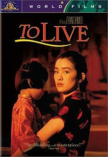 To Live Poster.jpg