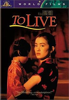 1994 Chinese film directed by Zhang Yimou