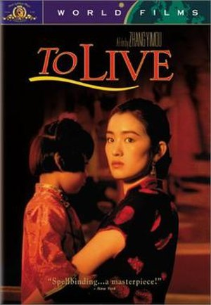 To Live (1994 film) - To Live DVD cover