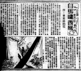 White Horse Neighs in the Western Wind - Image: White Horse Neighs Western Wind ming pao 1960 nov 01