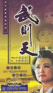Wu Zetian (1995 TV series).jpg