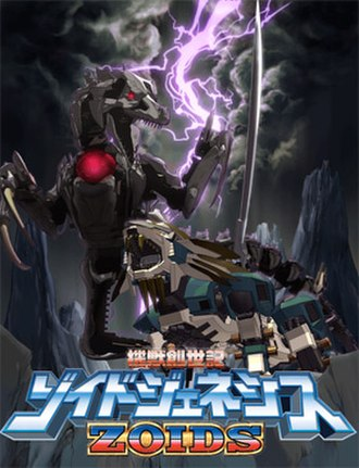 Zoids: Genesis - Promotional poster from Zoids: Genesis, first aired in Japan by TV Tokyo