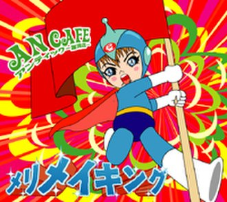 Merrymaking (Dekobako na Mainichi to, Ai Kawarazu na Bokura) - Image: ANCAFE single 7