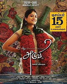 aruvi hd movie free download