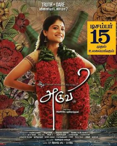 Picture of a movie: Aruvi