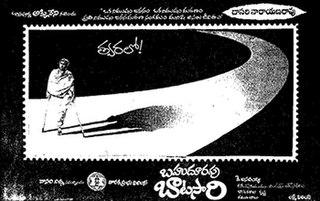 <i>Bahudoorapu Batasari</i> 1983 Indian film directed by Dasari Narayana Rao