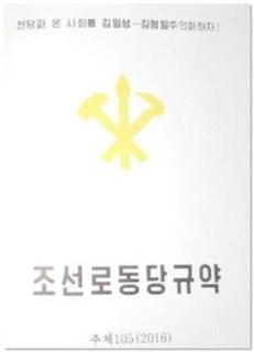 Charter of the Workers Party of Korea Constitution of North Koreas ruling party