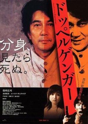 Doppelganger (2003 film) - Image: Doppelganger poster