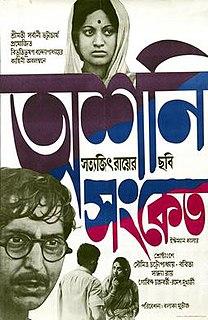 <i>Distant Thunder</i> (1973 film) 1973 film by Satyajit Ray