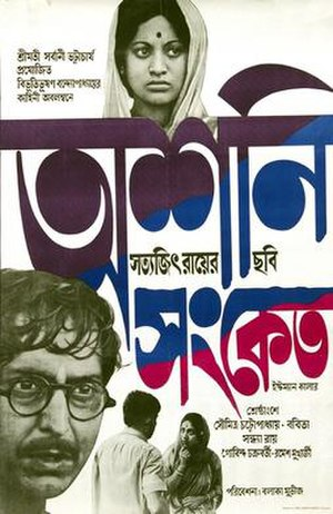Distant Thunder (1973 film) - A poster for Ashani Sanket