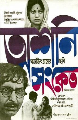 Distant Thunder (1973 film) - A poster for Ashani Sanket