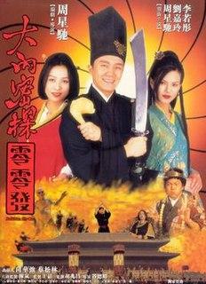<i>Forbidden City Cop</i> 1996 Hong Kong film directed by Vincent KokStephen Chow