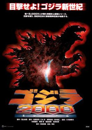 Godzilla 2000 - Japanese theatrical release poster