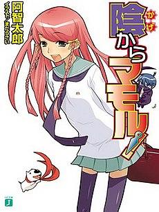Kage Kara Mamoru! vol 01.jpg