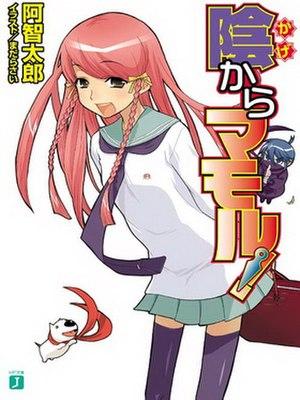 Kage Kara Mamoru! - Image: Kage Kara Mamoru! vol 01