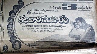 <i>Kalavari Samsaram</i> 1982 Indian film directed by K. S. Rami Reddy