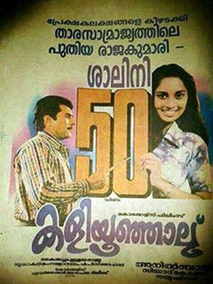 Kaliyoonjal - Image: Kalliyoonjal