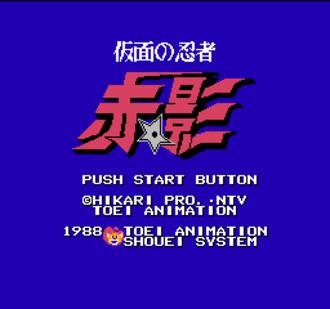 Akakage - Famicom's game logo