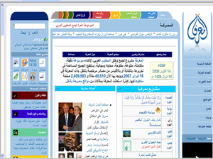 Marefa - Image: Marefa screenshot