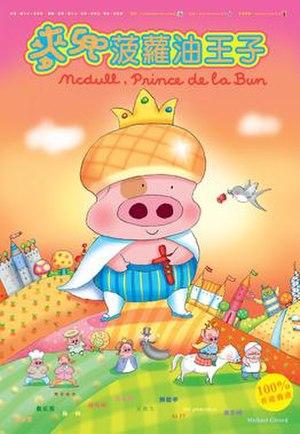 McDull, Prince de la Bun - Film poster