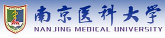 Nanjing Medical University - Image: Nanjing Medical University