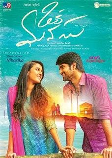 <i>Oka Manasu</i> 2016 Indian film