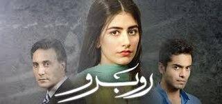 <i>Ru Baru</i> Pakistani drama serial that is airing on Hum TV