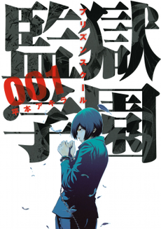 Prison School Manga Volume Cover.png