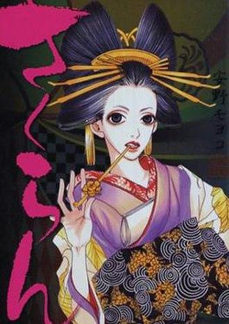 Sakuran - Cover of the first Japanese manga volume