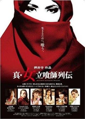 Shin-Onna Tachiguishi Retsuden - Theatrical poster