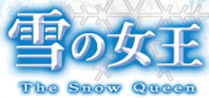 The Snow Queen (anime) - Image: Snow queen logo