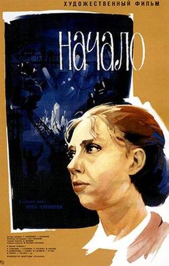 The Beginning (1970 film) - Image: The Beginning (1970 film)