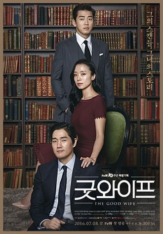 The Good Wife (South Korean TV series) - Image: The Good Wife (굿 와이프) poster