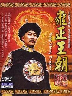 <i>Yongzheng Dynasty</i>