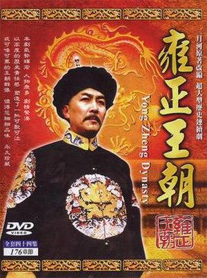 Yongzheng Dynasty - DVD cover art