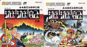 Box art 1 (left) and box art 2 (right).