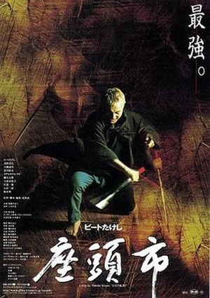 Zatōichi (2003 film) - Japanese theatrical release poster