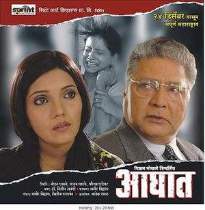 Aaghaat - Image: Aaghaat