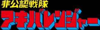 Unofficial Sentai Akibaranger - Logo for Unofficial Sentai Akibaranger