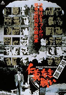 <i>Battles Without Honor and Humanity: Final Episode</i> 1974 Japanese film