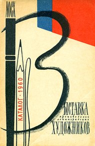 Catalog-Exhibition-Russian-Museum-60-bw.jpg