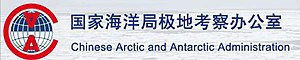 Chinese Arctic and Antarctic Administration - Image: Chinese Arctic and Antarctic Administration