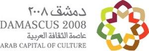 2008 Arab Capital of Culture - Image: Damascus 2008