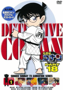 Detective Conan DVD 18.png