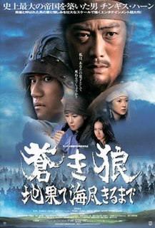 <i>Genghis Khan: To the Ends of the Earth and Sea</i>